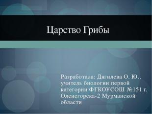 Разработала: Дягилева О. Ю., учитель биологии первой категории ФГКОУСОШ №151