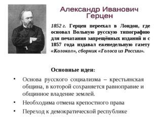 Основа русского социализма – крестьянская община, в которой сохраняется равн