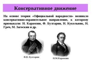 Консервативное движение На основе теории «Официальной народности» возникло ко