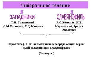 Либеральное течение Т.Н. Грановский, С.М.Соловьев, К.Д. Кавелин А.С.Хомяков,