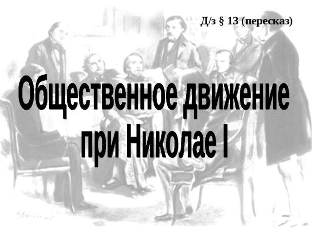 Д/з § 13 (пересказ)