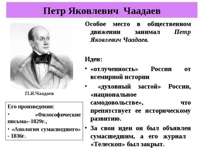 Особое место в общественном движении занимал Петр Яковлевич Чаадаев. Идеи: «о...
