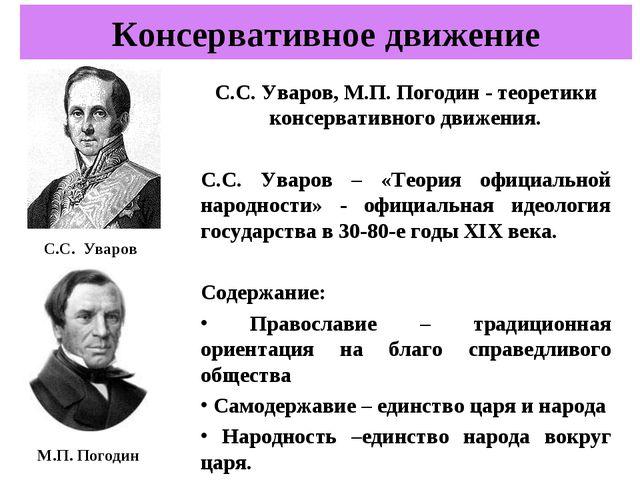 Консервативное движение С.С. Уваров, М.П. Погодин - теоретики консервативного...