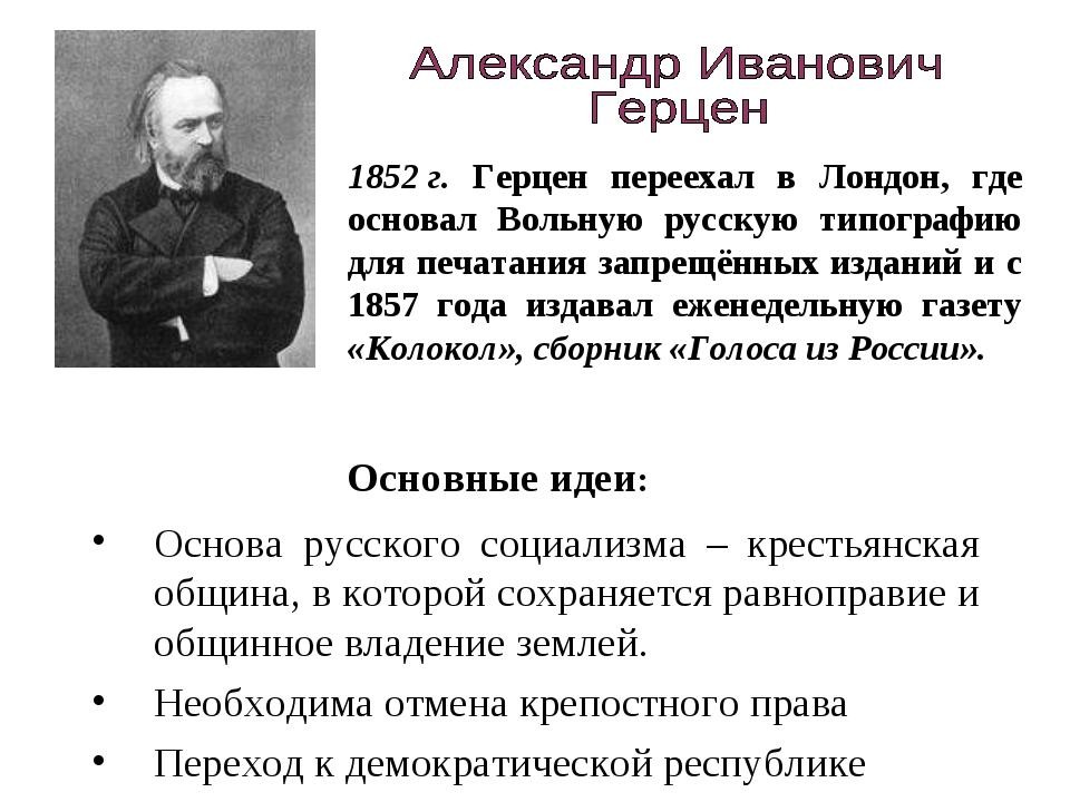 Основа русского социализма – крестьянская община, в которой сохраняется равн...