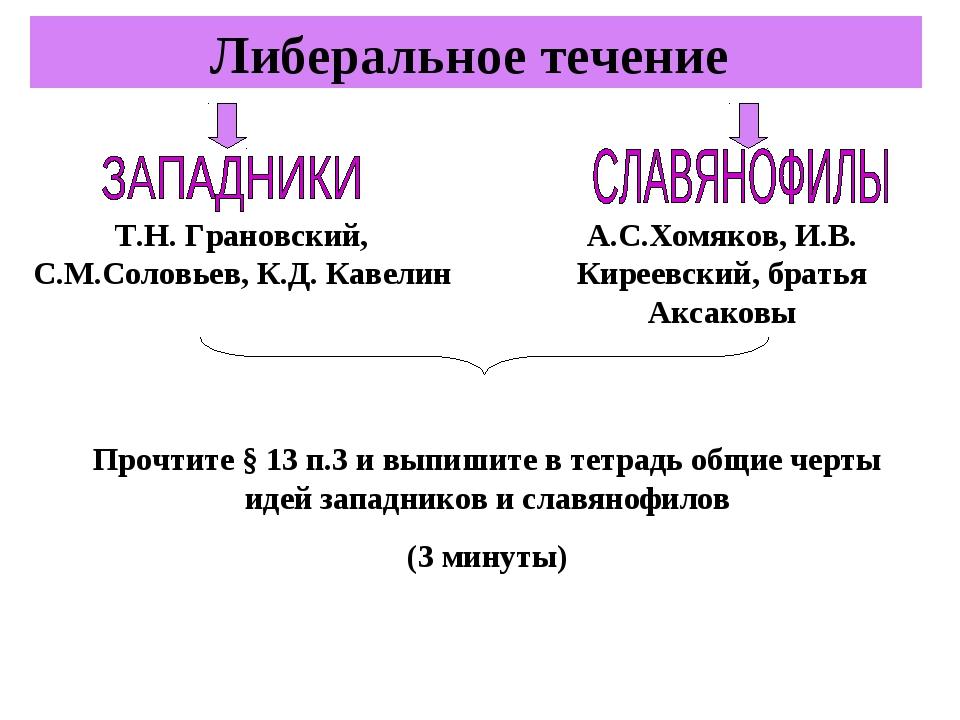 Либеральное течение Т.Н. Грановский, С.М.Соловьев, К.Д. Кавелин А.С.Хомяков,...