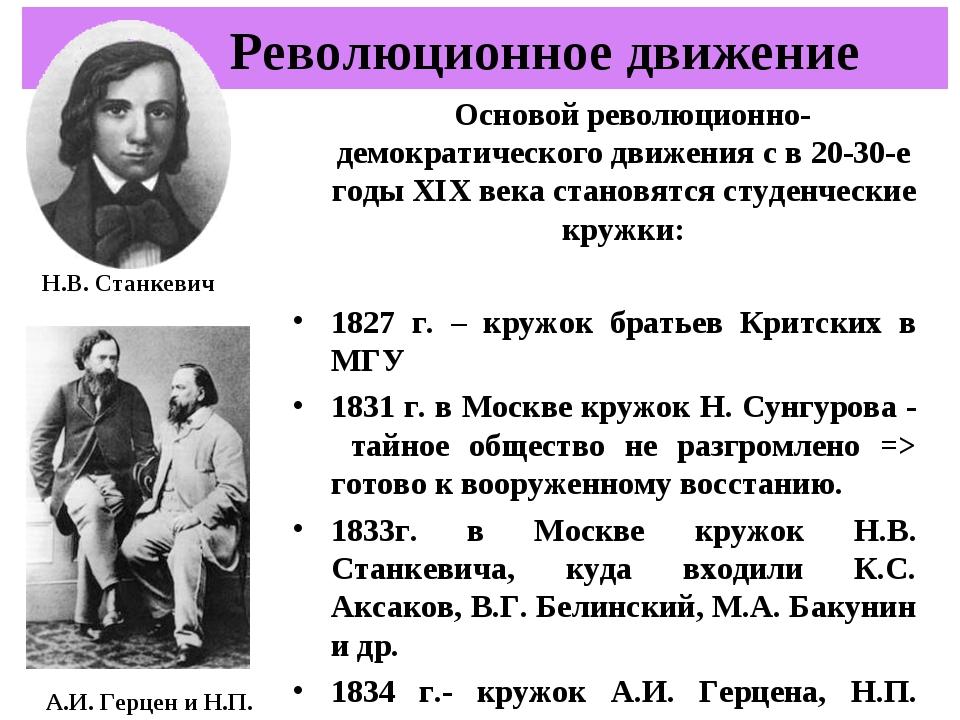 Основой революционно-демократического движения с в 20-30-е годы XIX века ста...