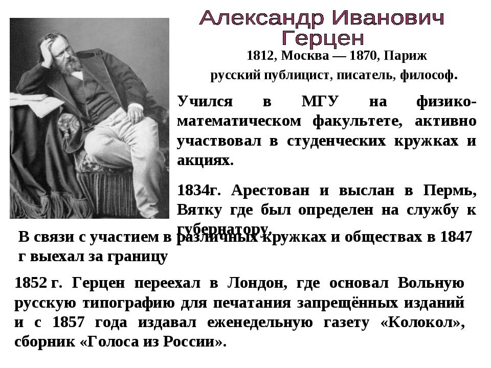 1812, Москва—1870, Париж русский публицист, писатель, философ. 1852г. Гер...