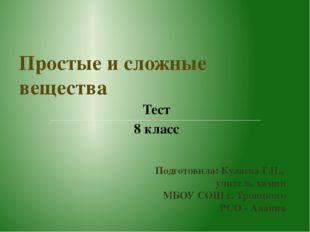 Тест 8 класс Простые и сложные вещества Подготовила: Кулаева Г.Н., учитель хи