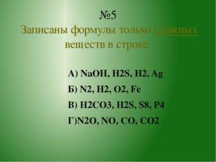 А) NaOH, H2S, H2, Ag Б) N2, H2, O2, Fe В) H2CO3, H2S, S8, P4 Г)N2O, NO, CO, C
