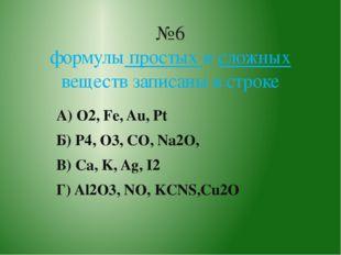 А) O2, Fe, Au, Pt Б) P4, O3, CO, Na2O, В) Ca, K, Ag, I2 Г) Al2O3, NO, KCNS,Cu