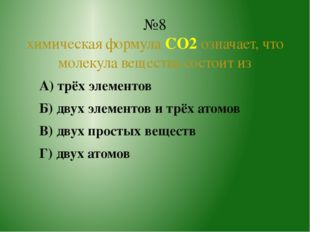 А) трёх элементов Б) двух элементов и трёх атомов В) двух простых веществ Г)