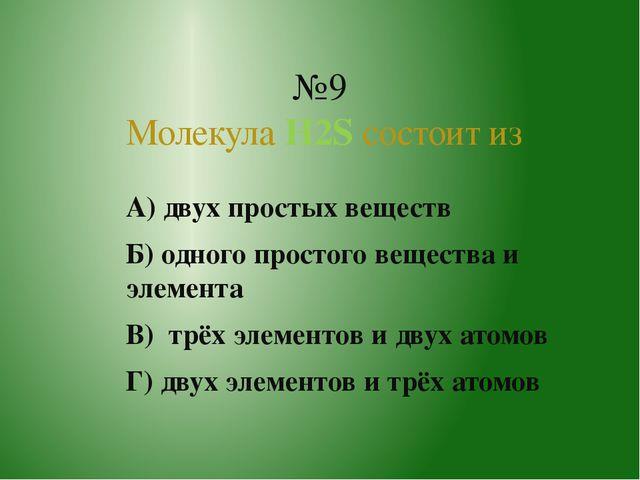 А) двух простых веществ Б) одного простого вещества и элемента В) трёх элемен...