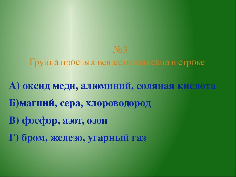 А) оксид меди, алюминий, соляная кислота Б)магний, сера, хлороводород В) фосф...