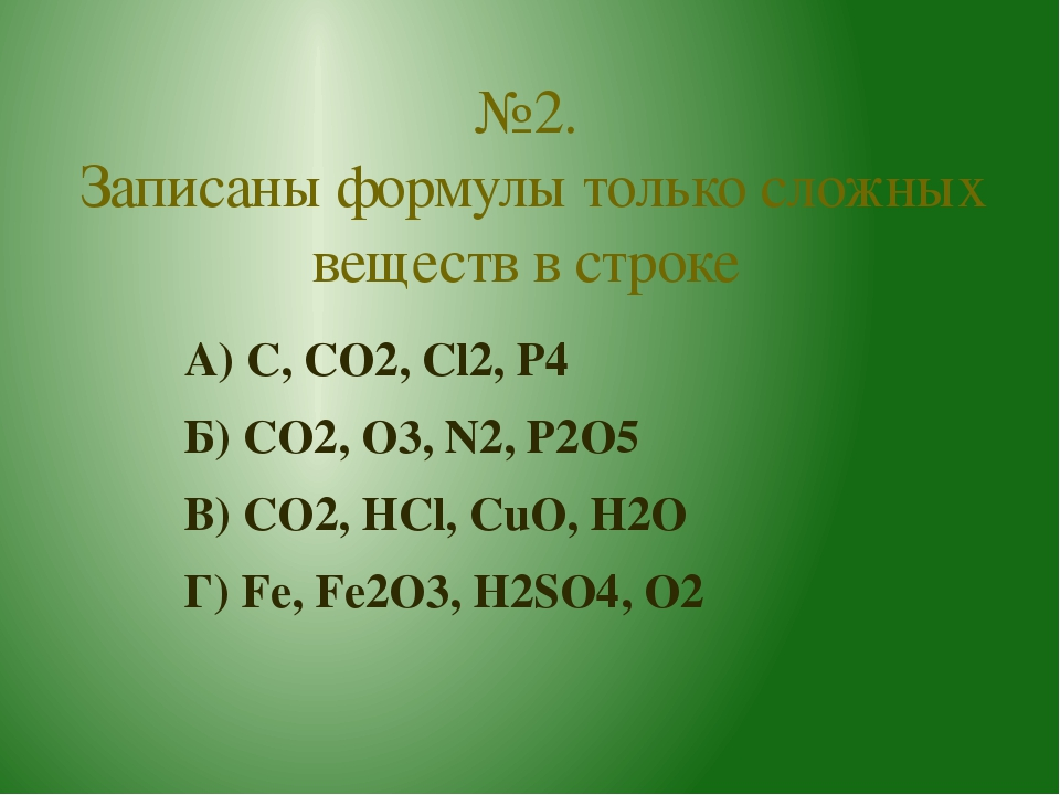 А) C, CO2, Cl2, P4 Б) CO2, O3, N2, P2O5 B) CO2, HCl, CuO, H2O Г) Fe, Fe2O3, H...
