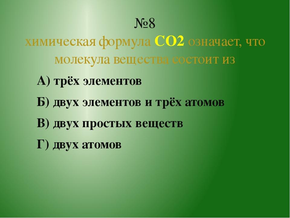 А) трёх элементов Б) двух элементов и трёх атомов В) двух простых веществ Г)...