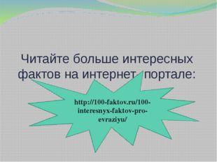Читайте больше интересных фактов на интернет- портале: http://100-faktov.ru/1