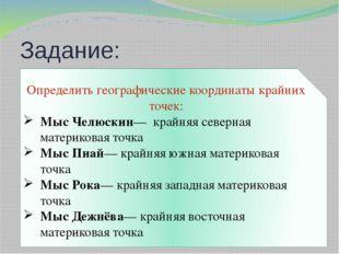 Задание: Определить географические координаты крайних точек: Мыс Челюскин— кр