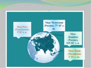 Путешествуем по крайним материковым точкам материка Евразии Мыс Челюскин (Рос