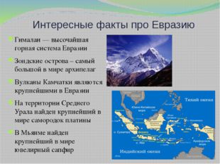 Интересные факты про Евразию Гималаи — высочайшая горная система Евразии Зонд