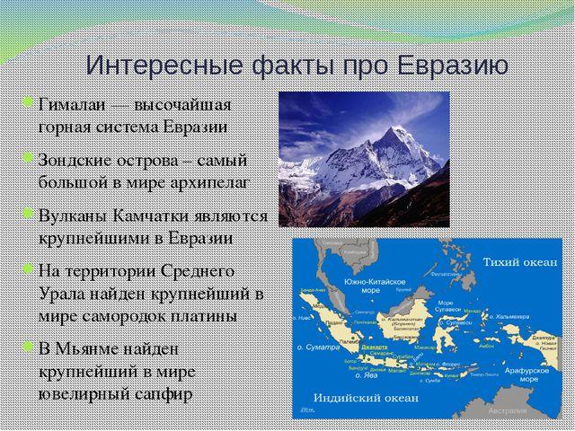 Интересные факты про Евразию Гималаи — высочайшая горная система Евразии Зонд...