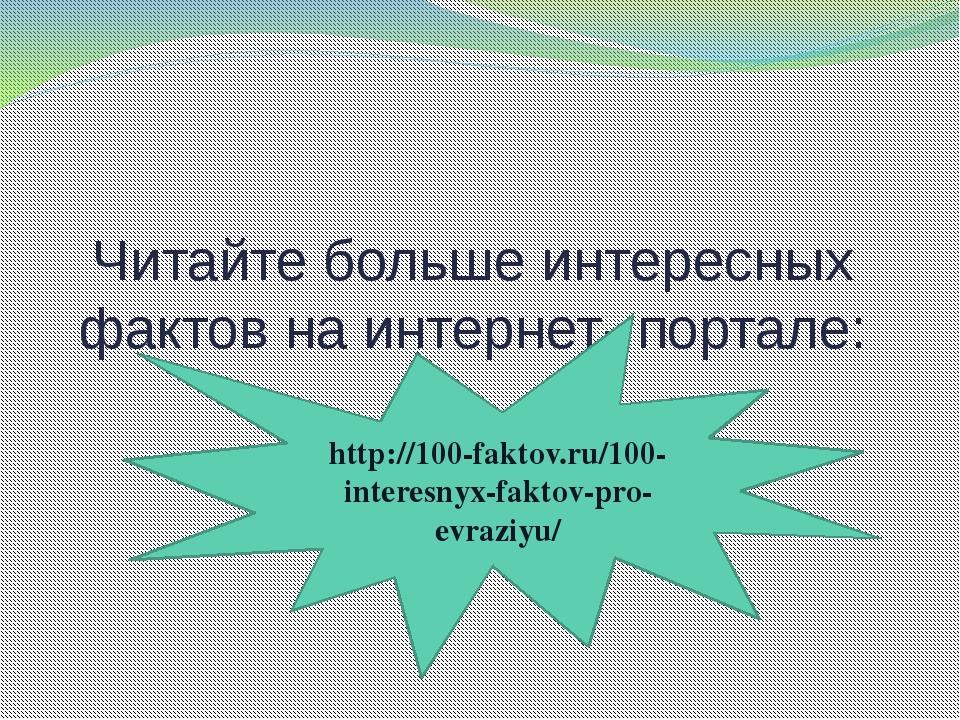 Читайте больше интересных фактов на интернет- портале: http://100-faktov.ru/1...