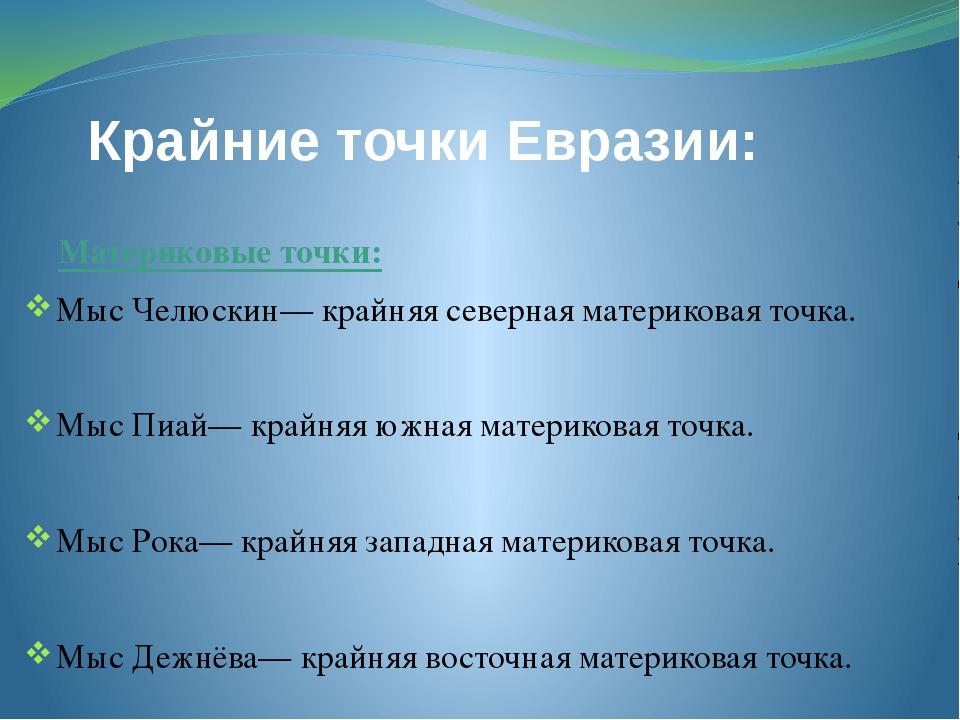 Крайние точки Евразии: Материковые точки: Мыс Челюскин— крайняя северная мате...