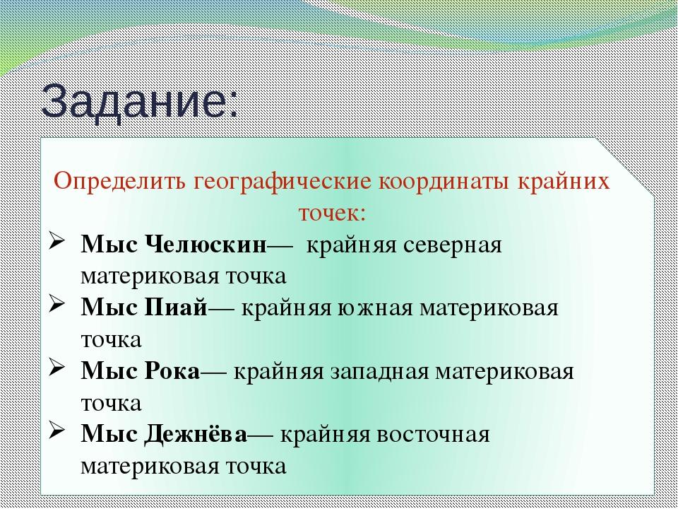 Задание: Определить географические координаты крайних точек: Мыс Челюскин— кр...