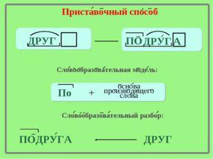 ДРУГ Приставочный способ Словообразовательная модель: Словообразовательный ра