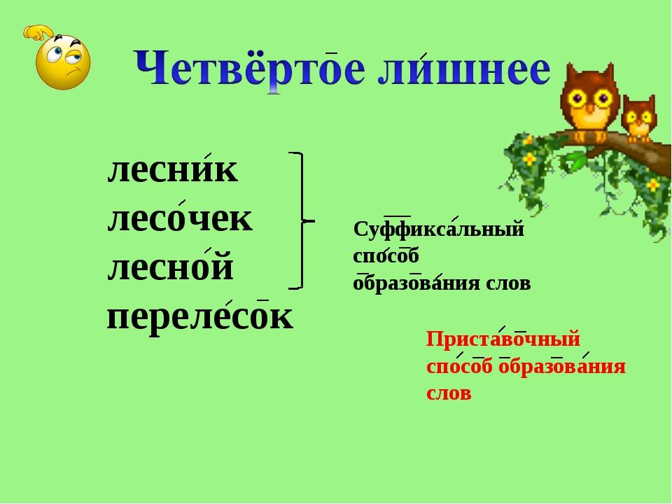 лесник лесочек лесной Суффиксальный способ образования слов Приставочный спос...