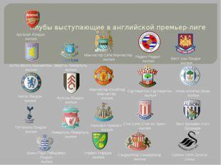 Клубы выступающие в английской премьер-лиге Челси Лондон Англия Арсенал Лонд
