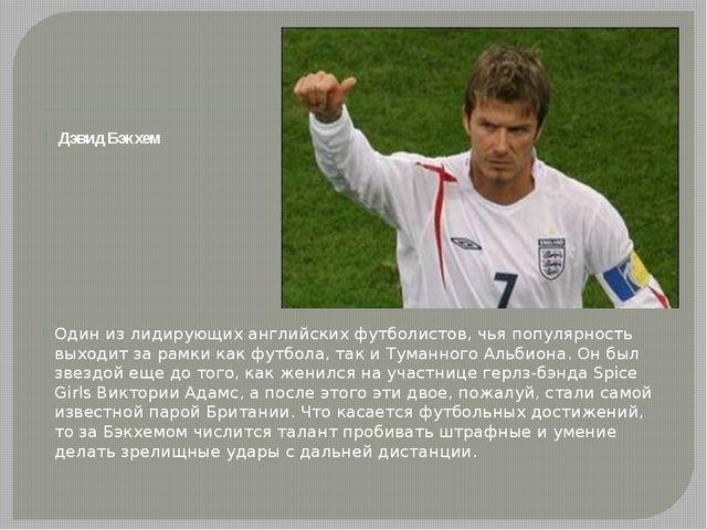 Дэвид Бэкхем Один из лидирующих английских футболистов, чья популярность вых...