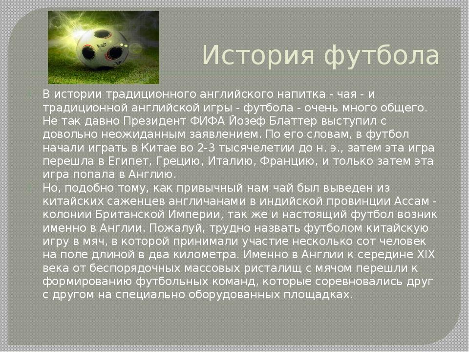 История футбола В истории традиционного английского напитка - чая - и традици...