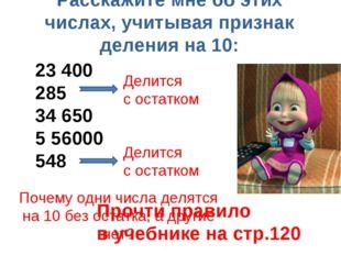 Расскажите мне об этих числах, учитывая признак деления на 10: 23 400 285 34