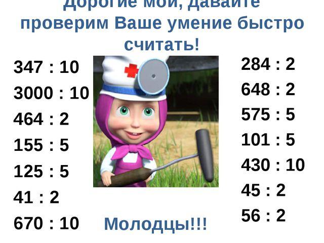 Дорогие мои, давайте проверим Ваше умение быстро считать! 347 : 10 3000 : 10...