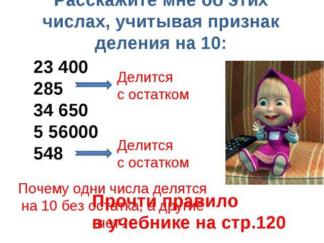Расскажите мне об этих числах, учитывая признак деления на 10: 23 400 285 34...