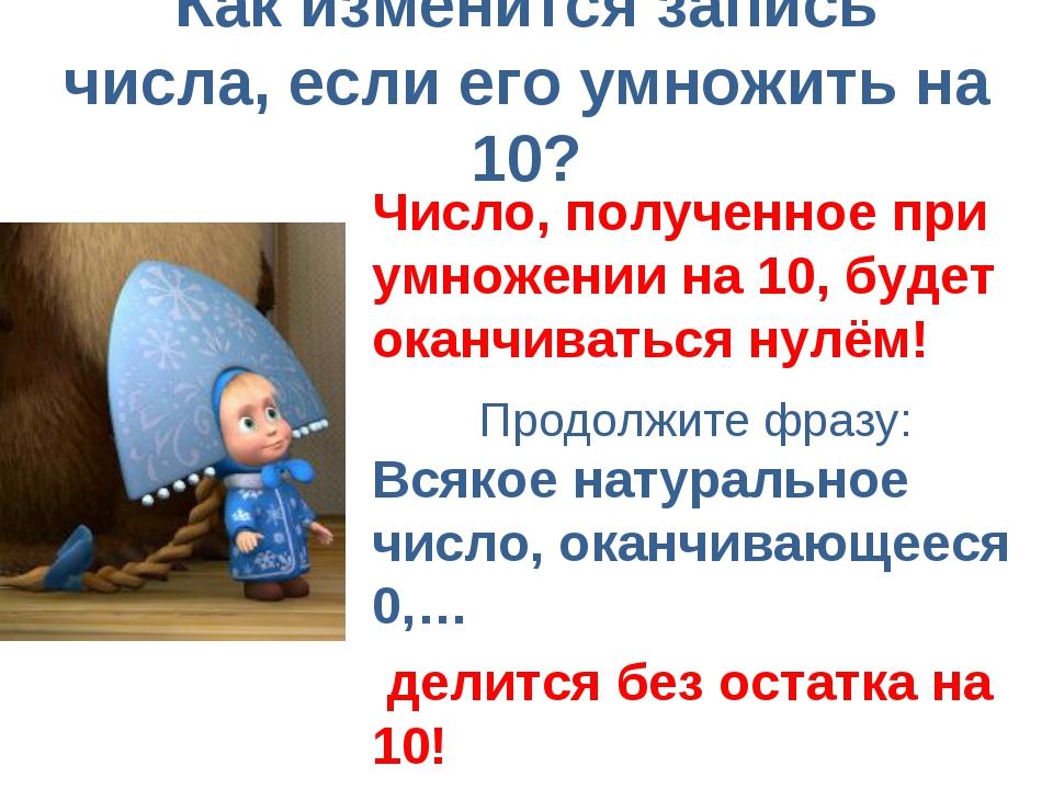 Как изменится запись числа, если его умножить на 10? Число, полученное при ум...