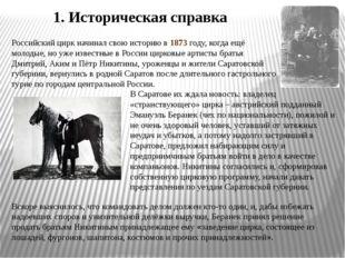 Российский цирк начинал свою историю в1873году, когда ещё молодые, но уже и