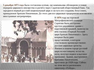 5 декабря 1873 годабыла составлена купчая, где компаньоны обговорили условия