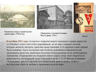 8 октября 1931 годасостоялось открытие нового каменного здания цирка (на ул.