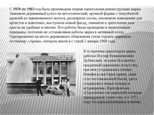 С1959 по 1963год была произведена первая капитальная реконструкция цирка. З
