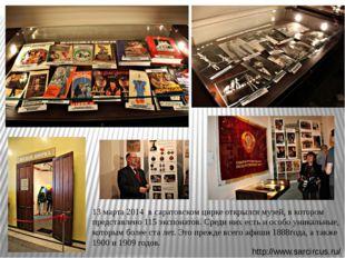 13 марта 2014 в саратовском цирке открылся музей, в котором представлено 115