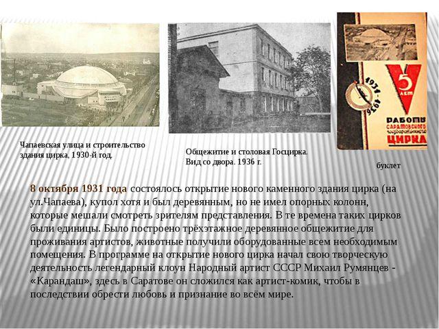 8 октября 1931 годасостоялось открытие нового каменного здания цирка (на ул....