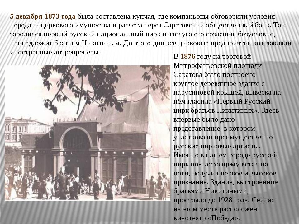 5 декабря 1873 годабыла составлена купчая, где компаньоны обговорили условия...