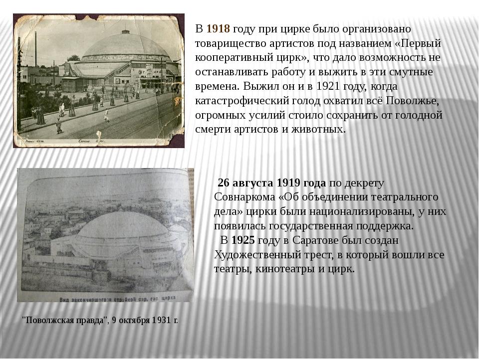 В1918году при цирке было организовано товарищество артистов под названием «...