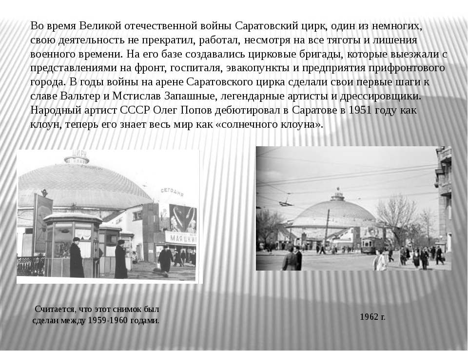 Во время Великой отечественной войны Саратовский цирк, один из немногих, свою...