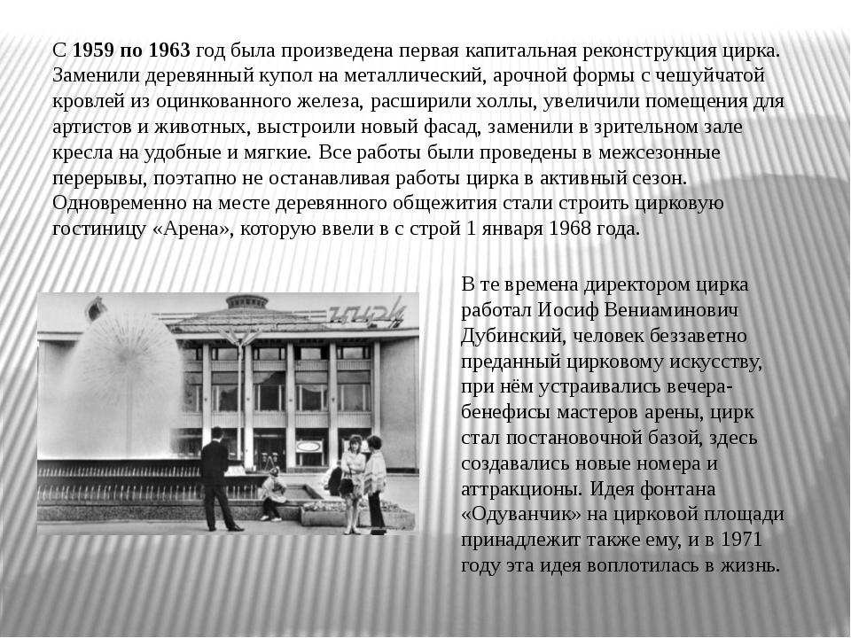 С1959 по 1963год была произведена первая капитальная реконструкция цирка. З...