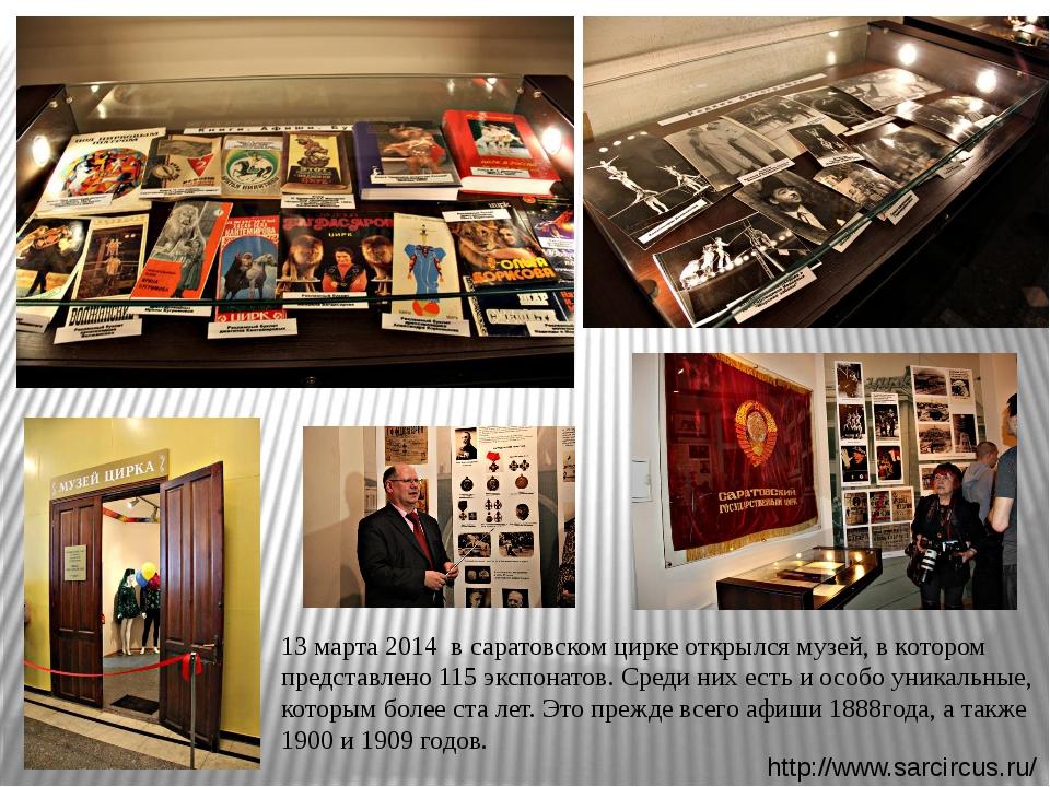 13 марта 2014 в саратовском цирке открылся музей, в котором представлено 115...