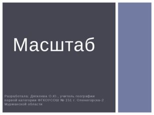 Разработала: Дягилева О.Ю., учитель географии первой категории ФГКОУСОШ № 151