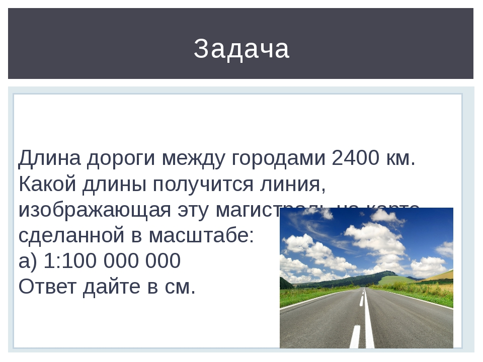Задача Длина дороги между городами 2400 км. Какой длины получится линия, изоб...