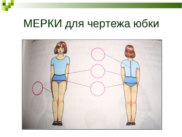 МЕРКИ для чертежа юбки